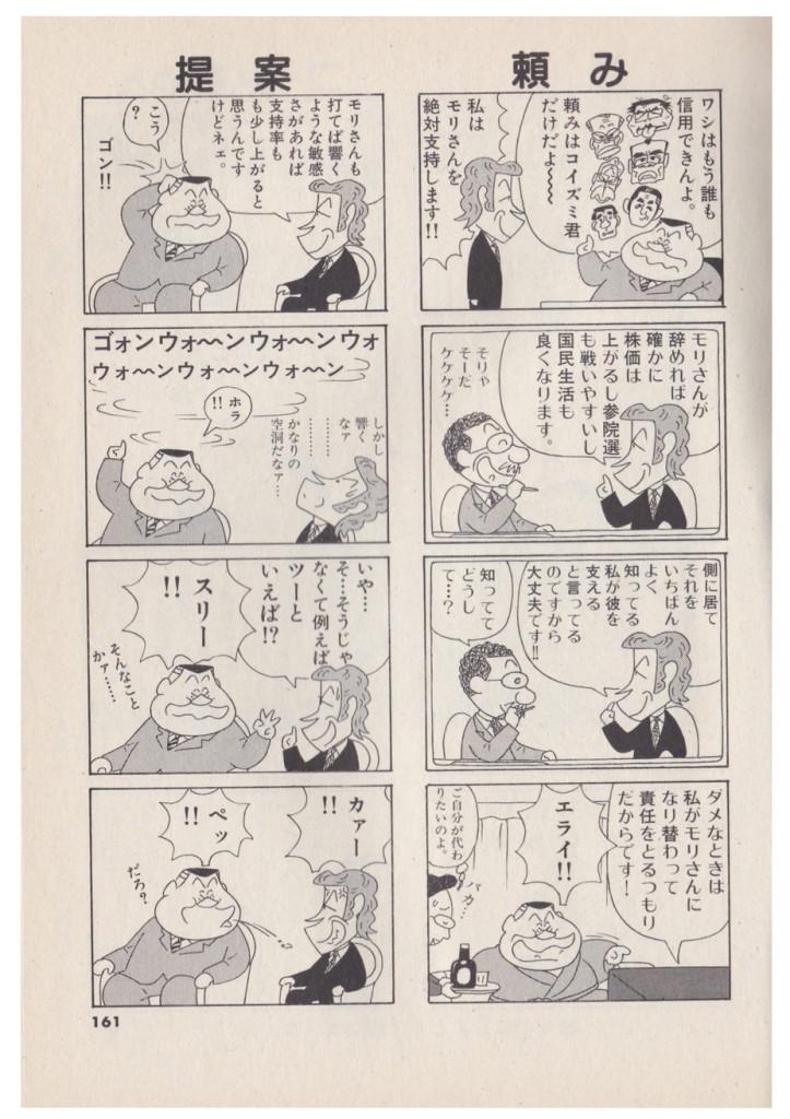 ビッグコミック別冊4コマ(3)