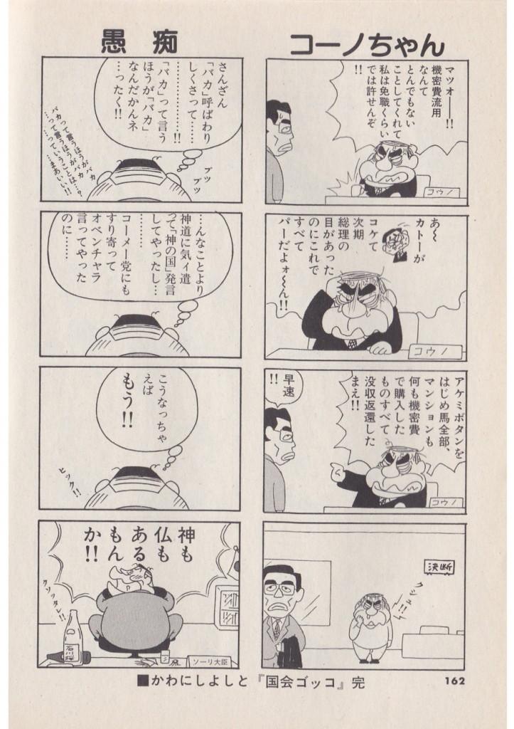 ビッグコミック別冊4コマ(6)