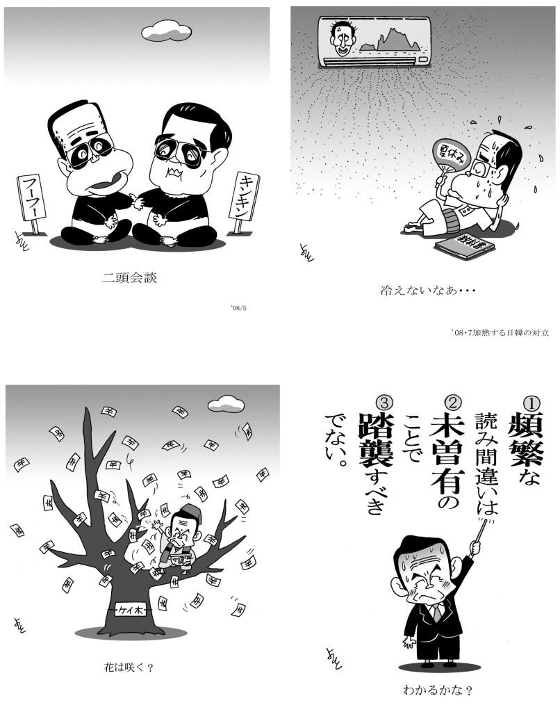 読売政治漫画_11
