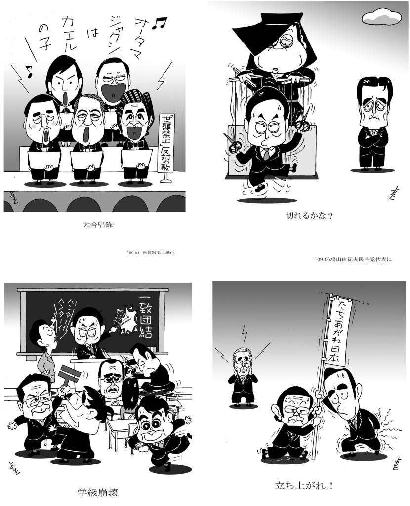 読売政治漫画_13