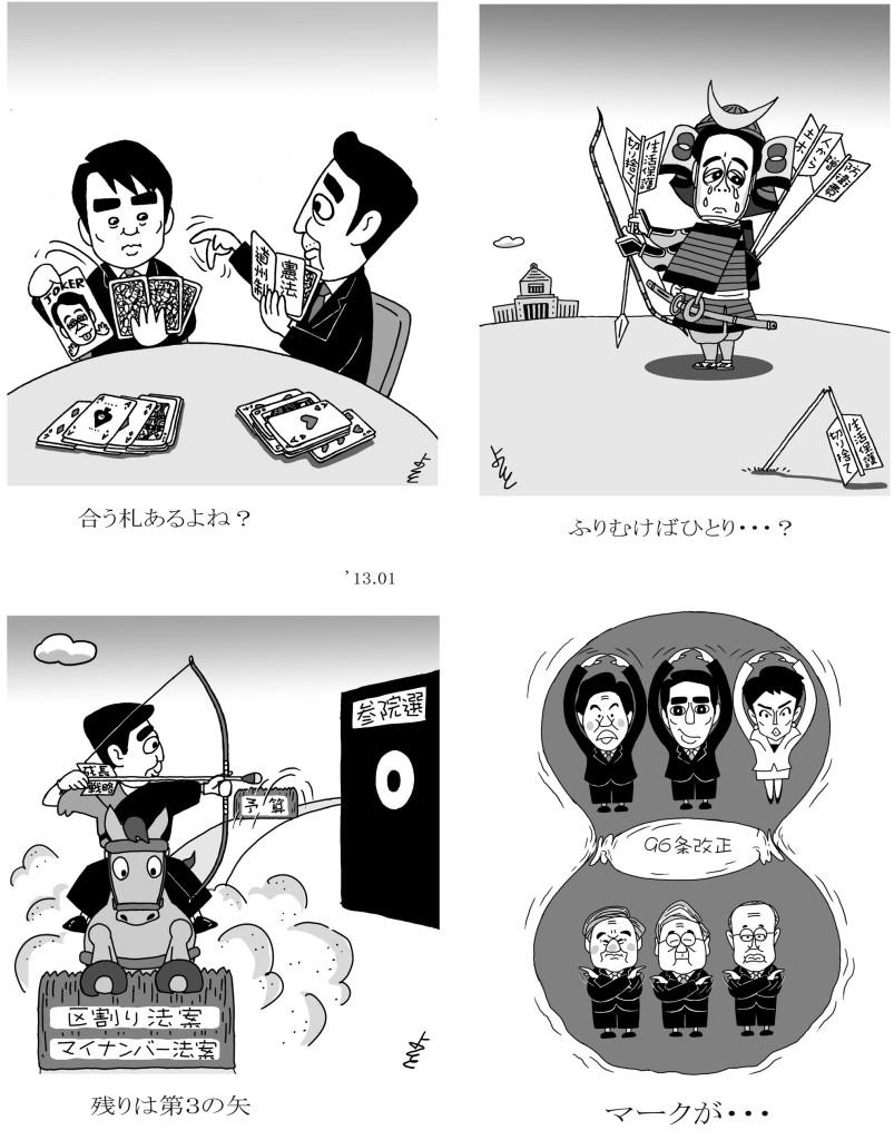 読売政治漫画_17end