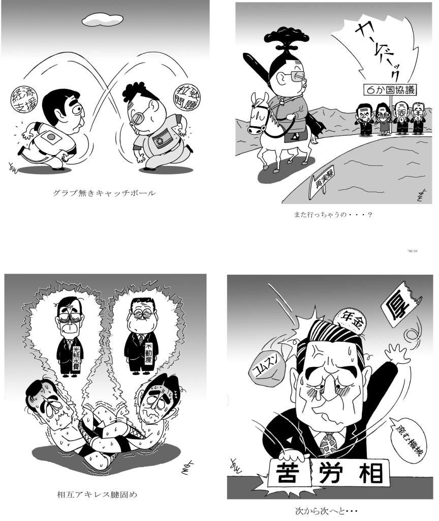 読売政治漫画_06