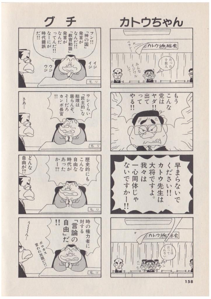 ビッグコミック別冊4コマ(4)