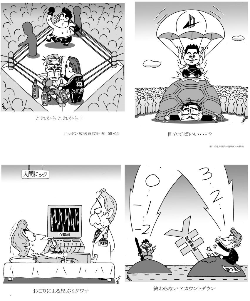 読売政治漫画_03