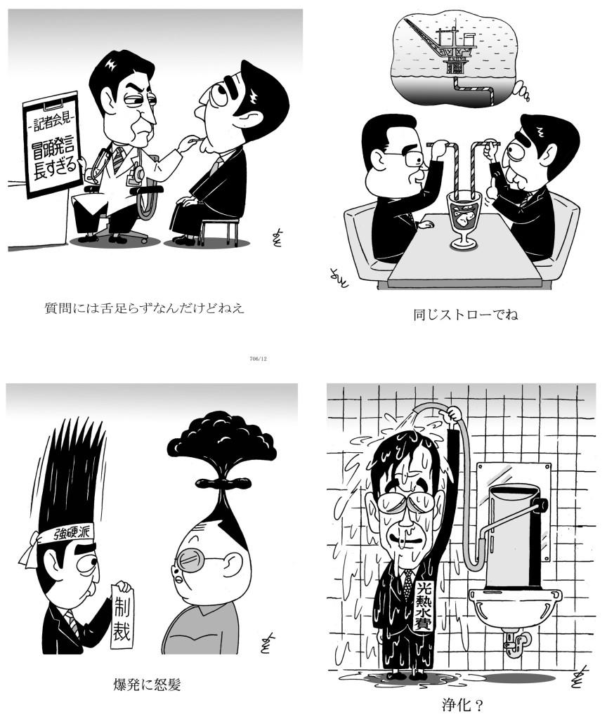 読売政治漫画_07
