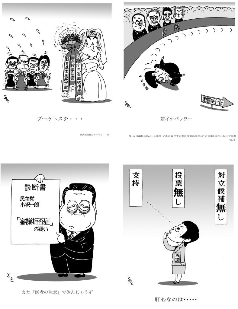 読売政治漫画_04