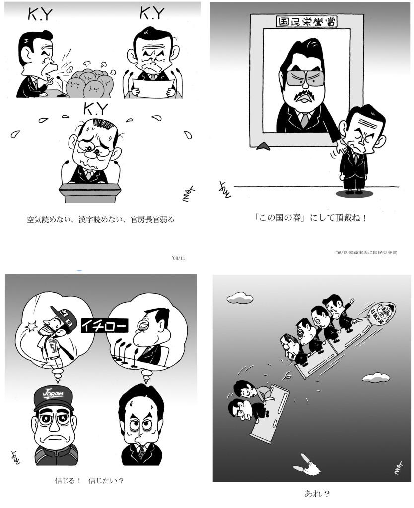 読売政治漫画_12
