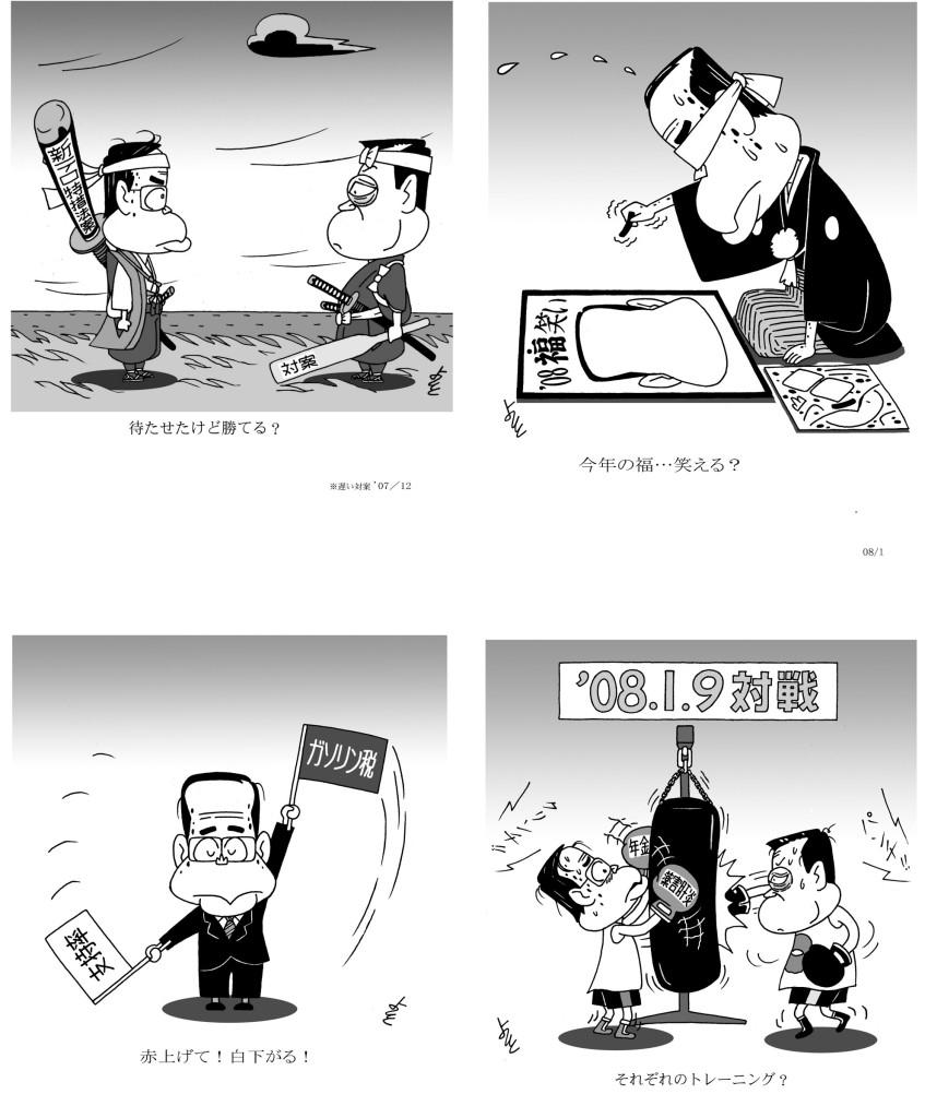 読売政治漫画_10