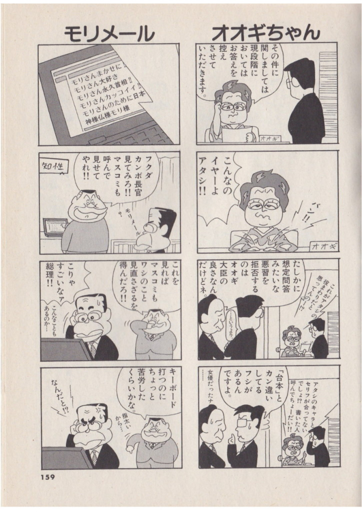 ビッグコミック別冊4コマ(5)