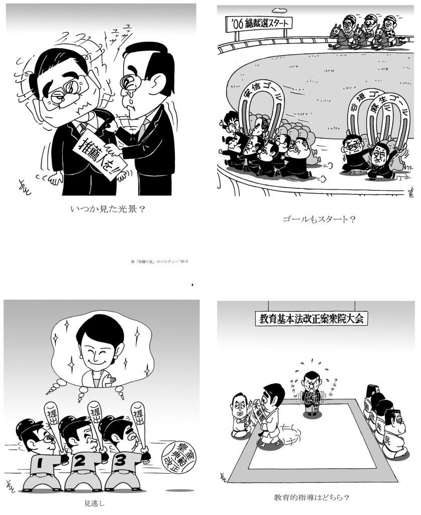 読売政治漫画_05