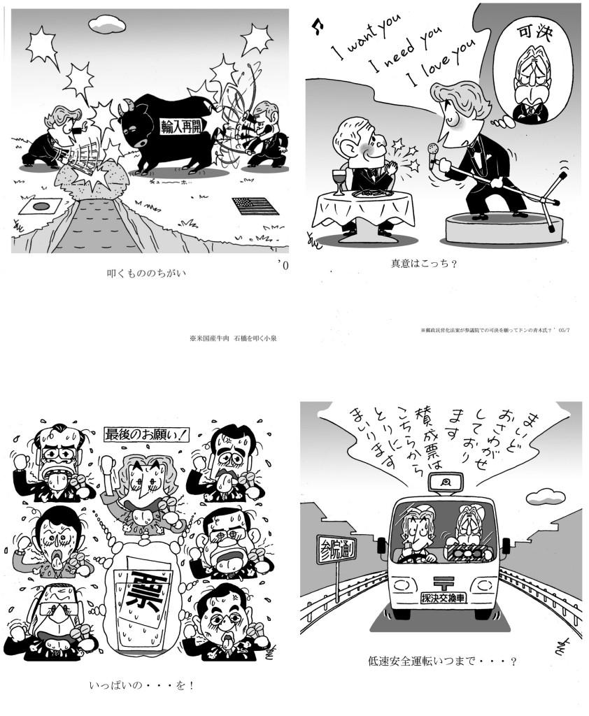 読売政治漫画_02