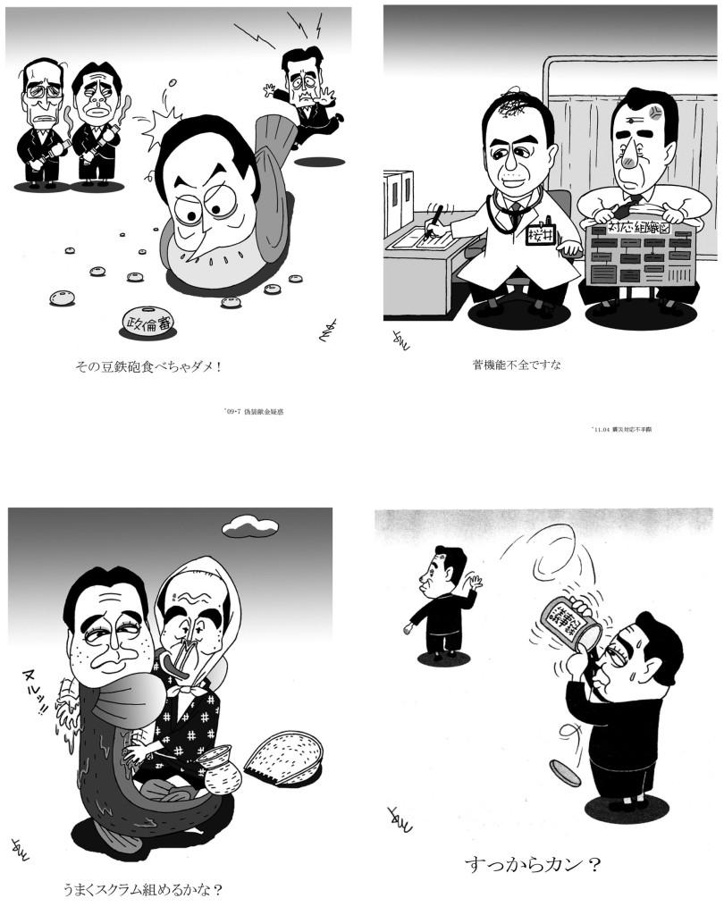 読売政治漫画_14