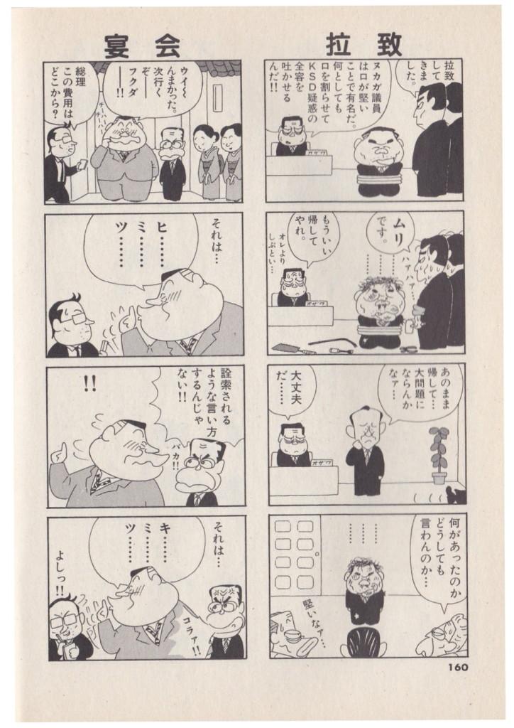 ビッグコミック別冊4コマ(2)